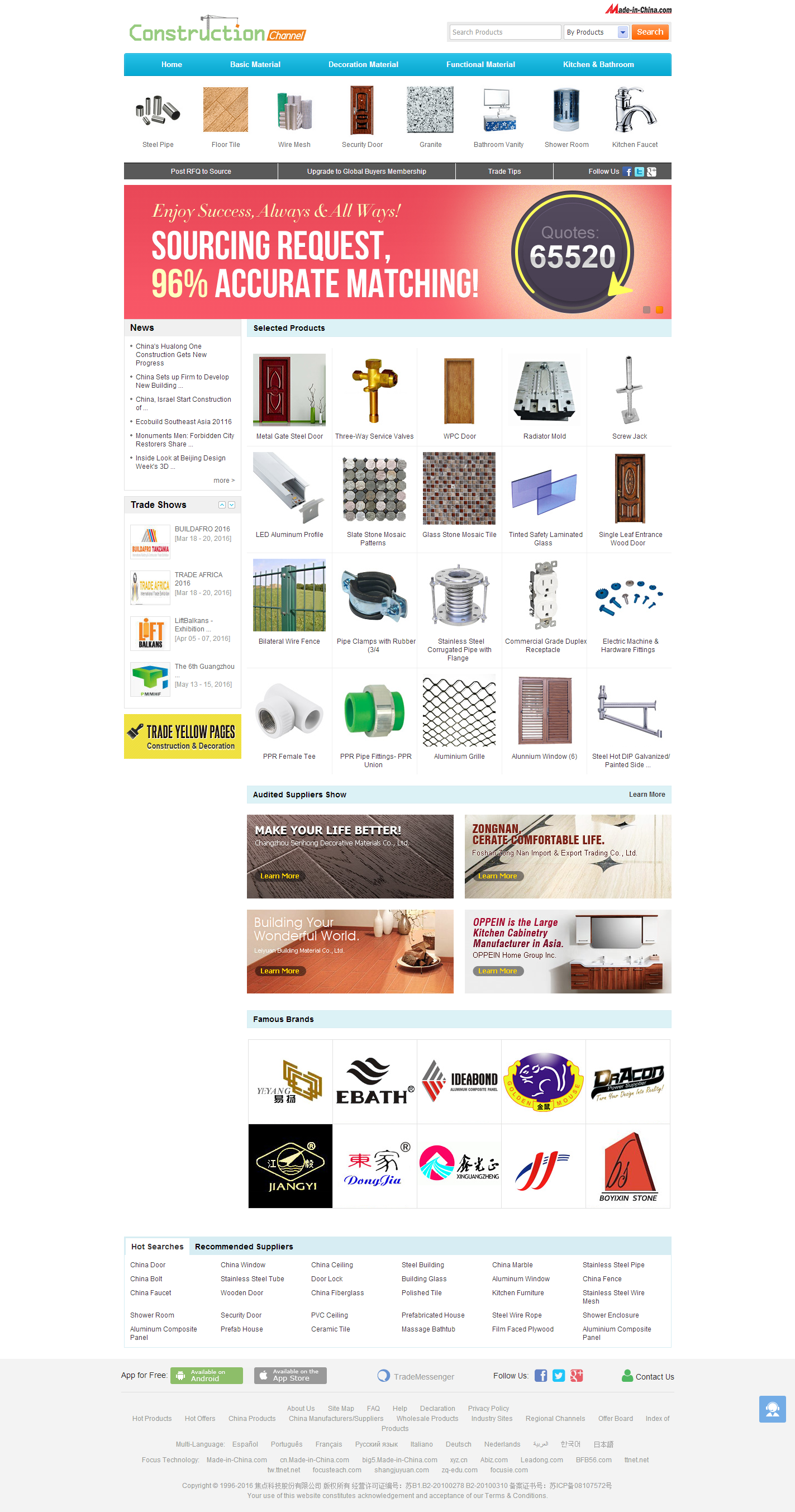Basic Material, Security Door - Construction & Dec